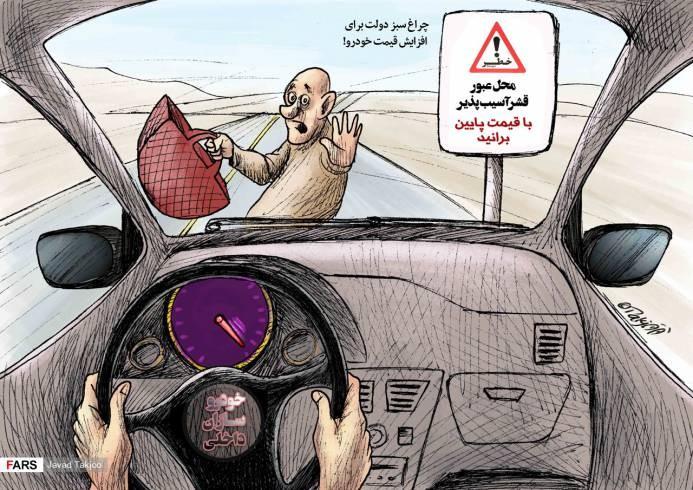 چرا مردم ایران نسبت به قیمت خودرو حساسیت بیشتری دارند؟