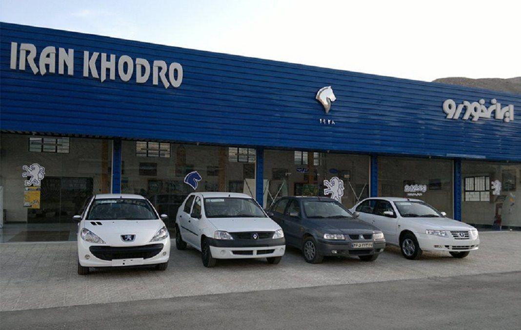 اعلام طرح تبدیل محصولات ایران خودرو - دی 97 + جدول