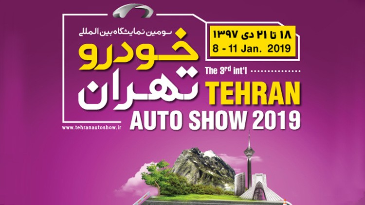 فردا، افتتاح رسمی سومین نمایشگاه خودرو تهران