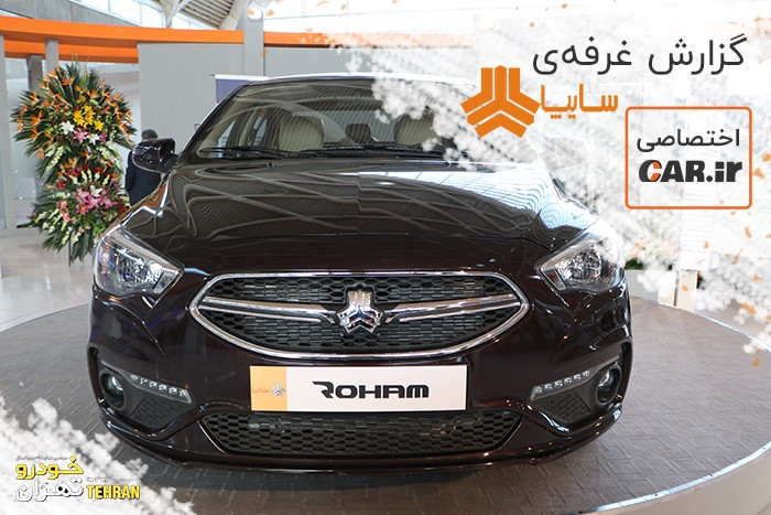 گزارش اختصاصی car.ir از غرفه سایپا در سومین نمایشگاه خودرو تهران