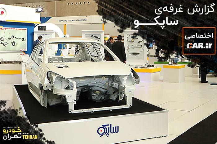 گزارش اختصاصی car.ir از غرفه گروه ساپکو در سومین نمایشگاه خودرو تهران