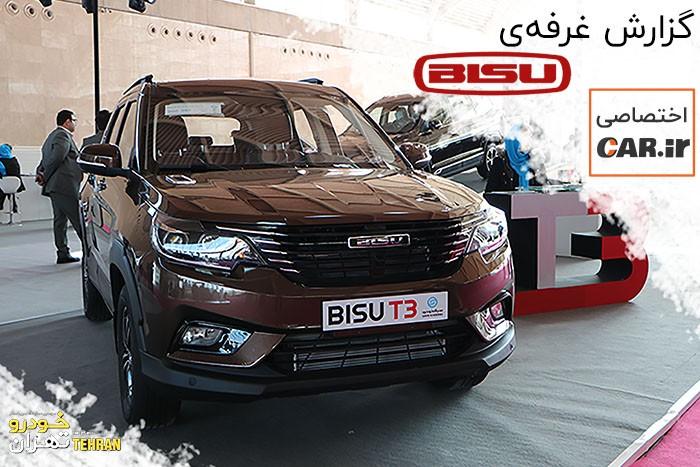 گزارش اختصاصی car.ir از غرفه سیف خودرو در سومین نمایشگاه خودرو تهران