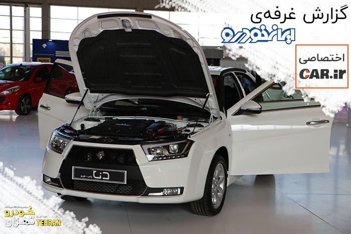 گزارش اختصاصی car.ir از غرفه ایران خودرو در سومین نمایشگاه خودرو تهران
