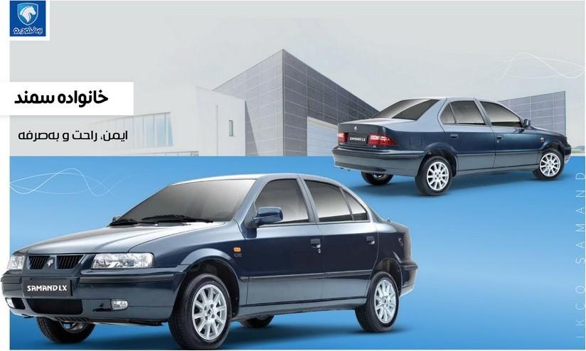 انتشار قیمت جدید کارخانه ای خانواده خودروی سمند - دی 97