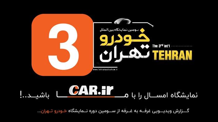 تور بازدید مجازی سومین نمایشگاه خودرو تهران