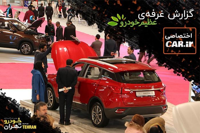 گزارش اختصاصی car.ir از غرفه فوتون و هن تنگ در سومین نمایشگاه خودرو تهران