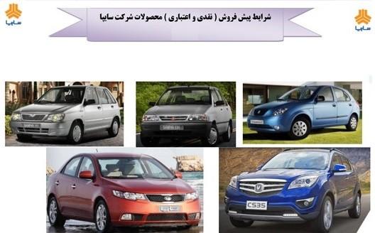 فروش فوری خودروهای سایپا از امروز یکشنبه آغاز خواهد شد