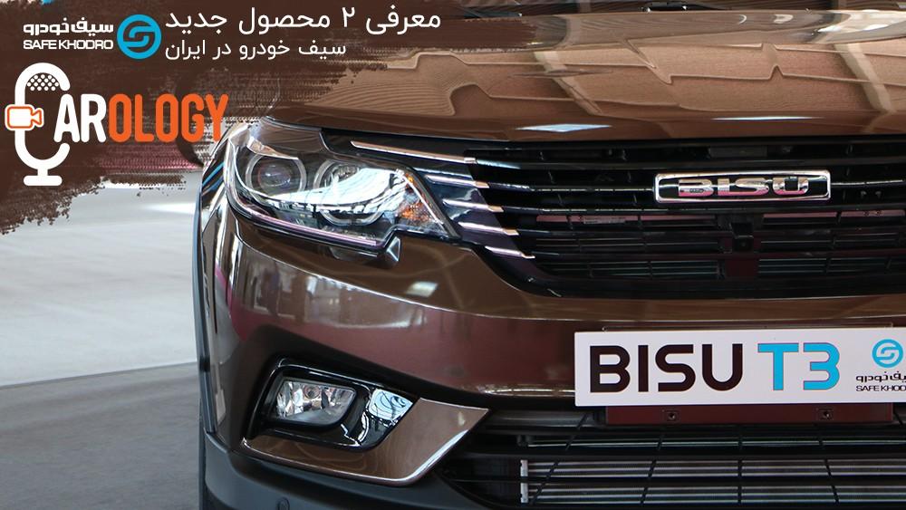 کارولوژی (11): معرفی بیسو T3 و T5، دو محصول جدید سیف خودرو