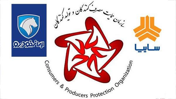 استقرار ناظران سازمان حمایت در ایران خودرو و سایپا