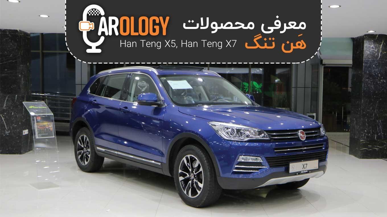 کارولوژی (10): معرفی خودروهای هنتنگ در آستانه تولید در ایران