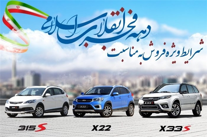 اعلام شرایط ویژه فروش محصولات مدیران خودرو به مناسبت دهه مبارک فجر + جداول