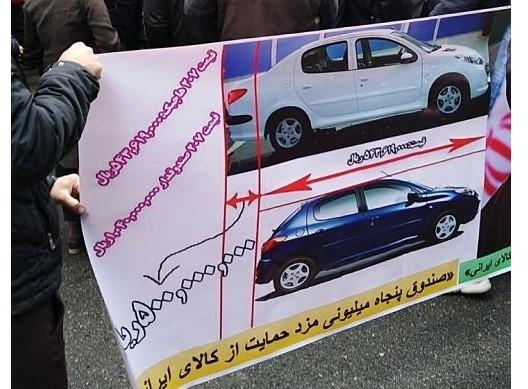 تجمع اعتراضی دیگر ، اینبار ثبتنام کنندگان 207 صندوقدار + تصاویر