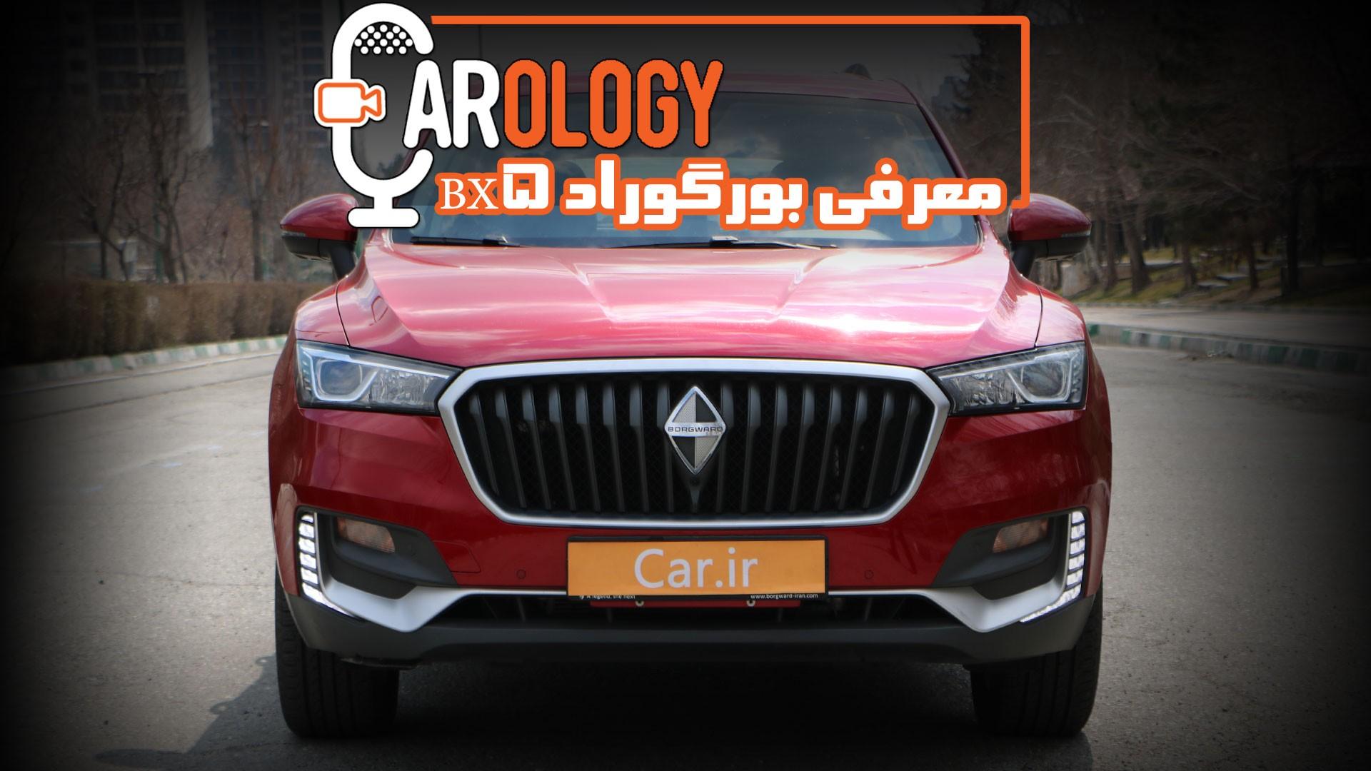 کارولوژی (13): معرفی بورگوارد BX5، جدیدترین محصول کیان موتور وارنا