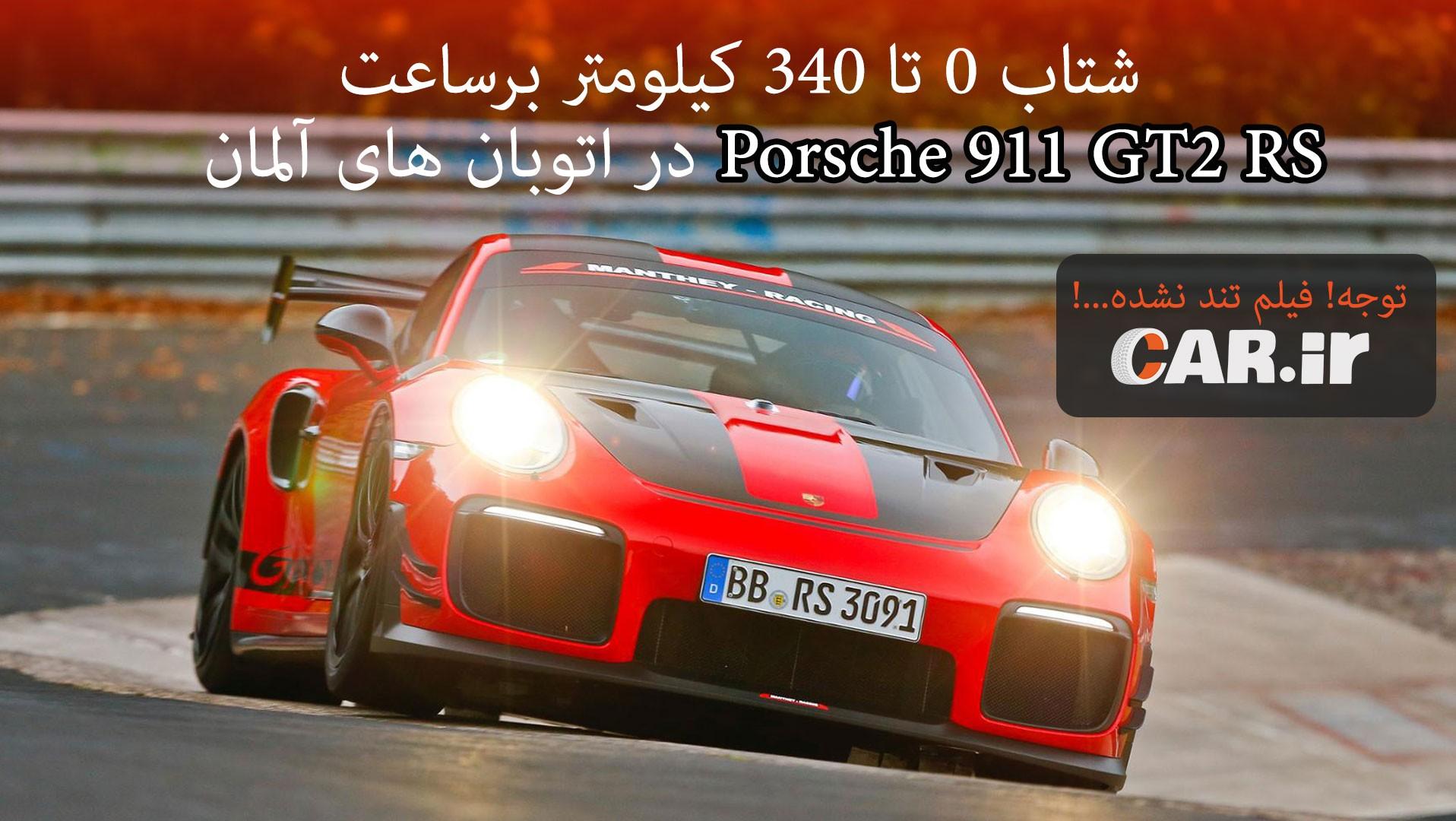 تست شتاب 0 تا 342 کیلومتر پورشه 911 GT2 RS در اتوبان های آلمان