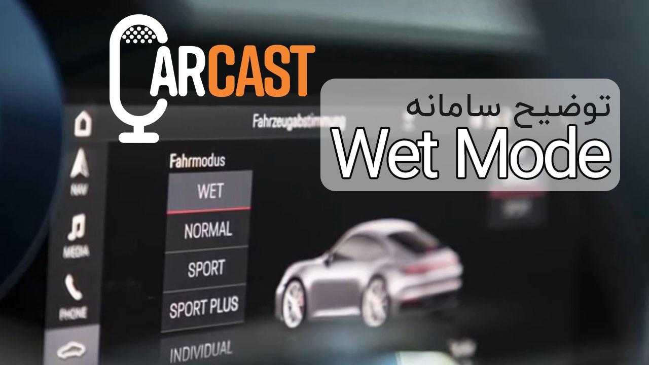 کارکست شماره 21: معرفی سامانه کنترل پایداری در سطح مرطوب پورشه 911 (Wet Mode)