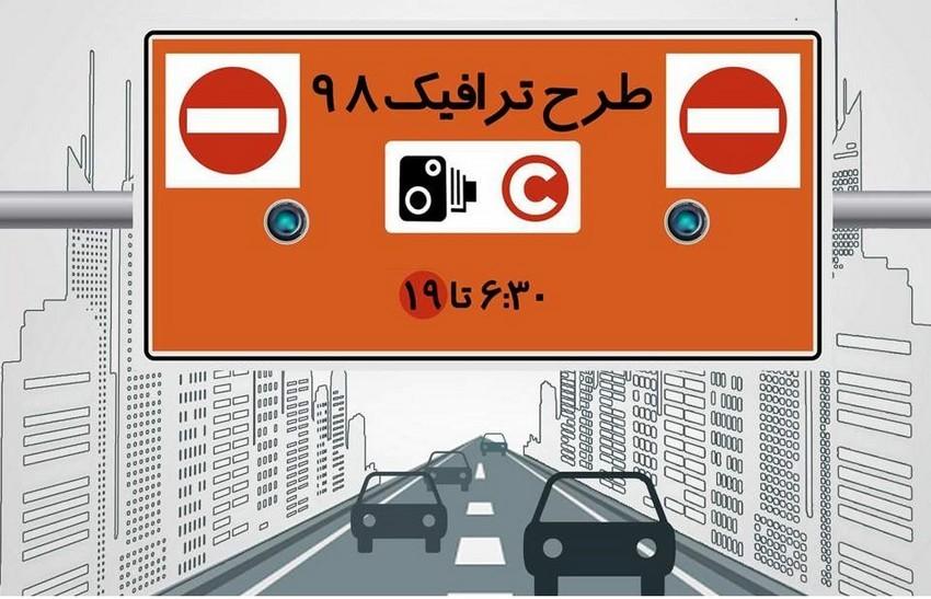 اعلام جریمه خودروهای متخلف ورودی به محدوده طرح ترافیک + هزینه ورود به طرح