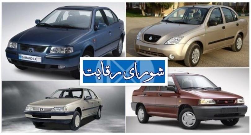 احتمال ورود مجدد شورای رقابت به قیمتگذاری خودرو