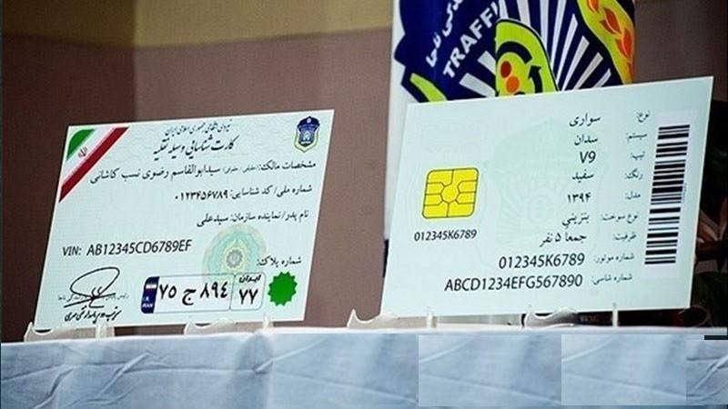 برطرف شدن مشکلات صدور گواهینامه و کارت خودرو