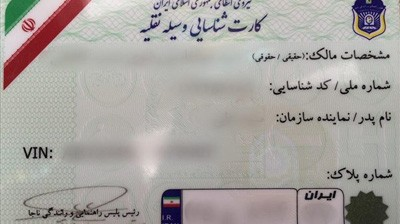 قابل توجه کسانی که کارت خودرو یا گواهینامه دریافت نکرده اند