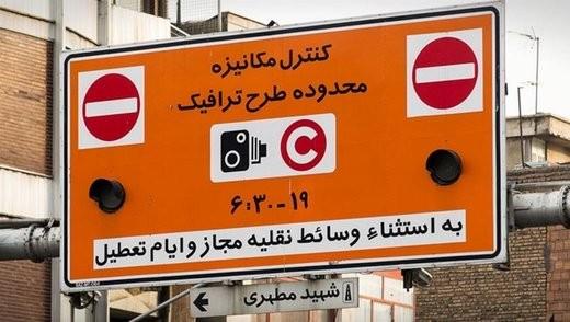 از اول تیرماه طرح ترافیک جدید تهران آغاز شد + نقشه