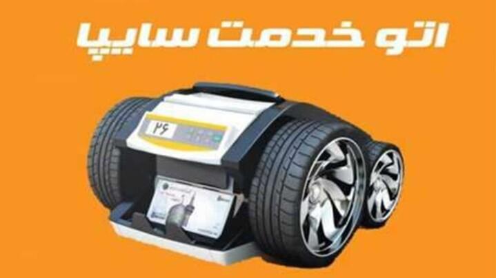 جزئیات تعیین تکلیف خریداران خودرو در طرح اتوخدمت سایپا