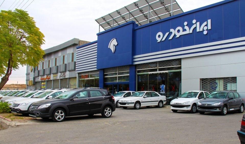 اعتبارسنجی خریداران خودروهای ایران خودرو + جزئیات
