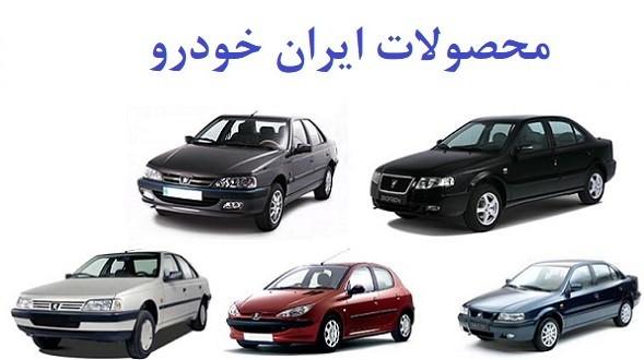 اعلام قیمت جدید 4 محصول ایران خودرو  + جزییات