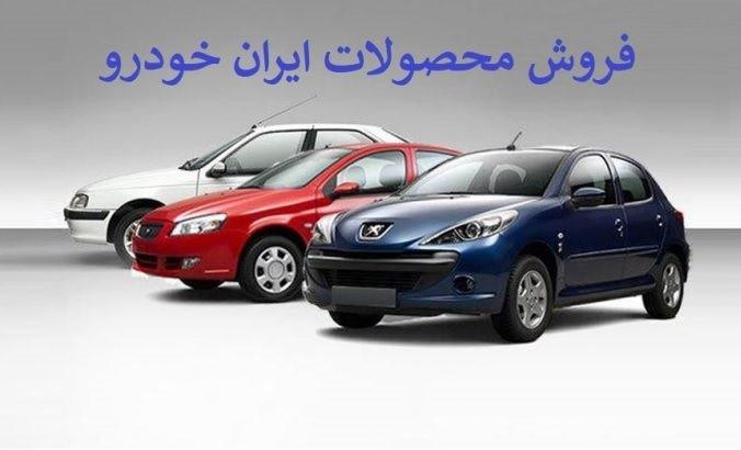 اعلام طرح جدید فروش اقساطی محصولات ایران خودرو ویژه 30 مرداد + جدول