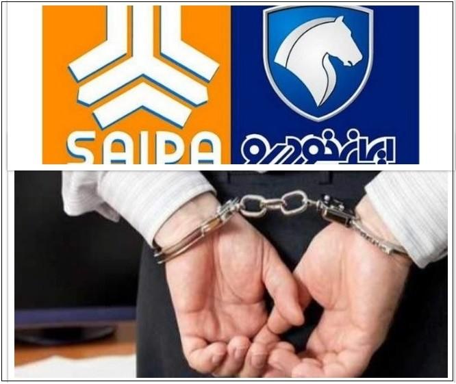 2 مدیر ارشد ایران خودرو  بازداشت شدند - ممنوعالخروجی مدیرعامل سایپا