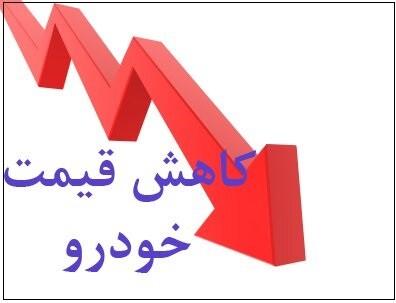 اتحادیه فروشندگان خودرو تهران: قیمت خودرو باز هم کاهش مییابد