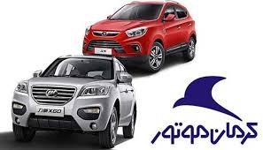 اطلاعیه مهم کرمان موتور درباره خودروهای ثبت نام شده