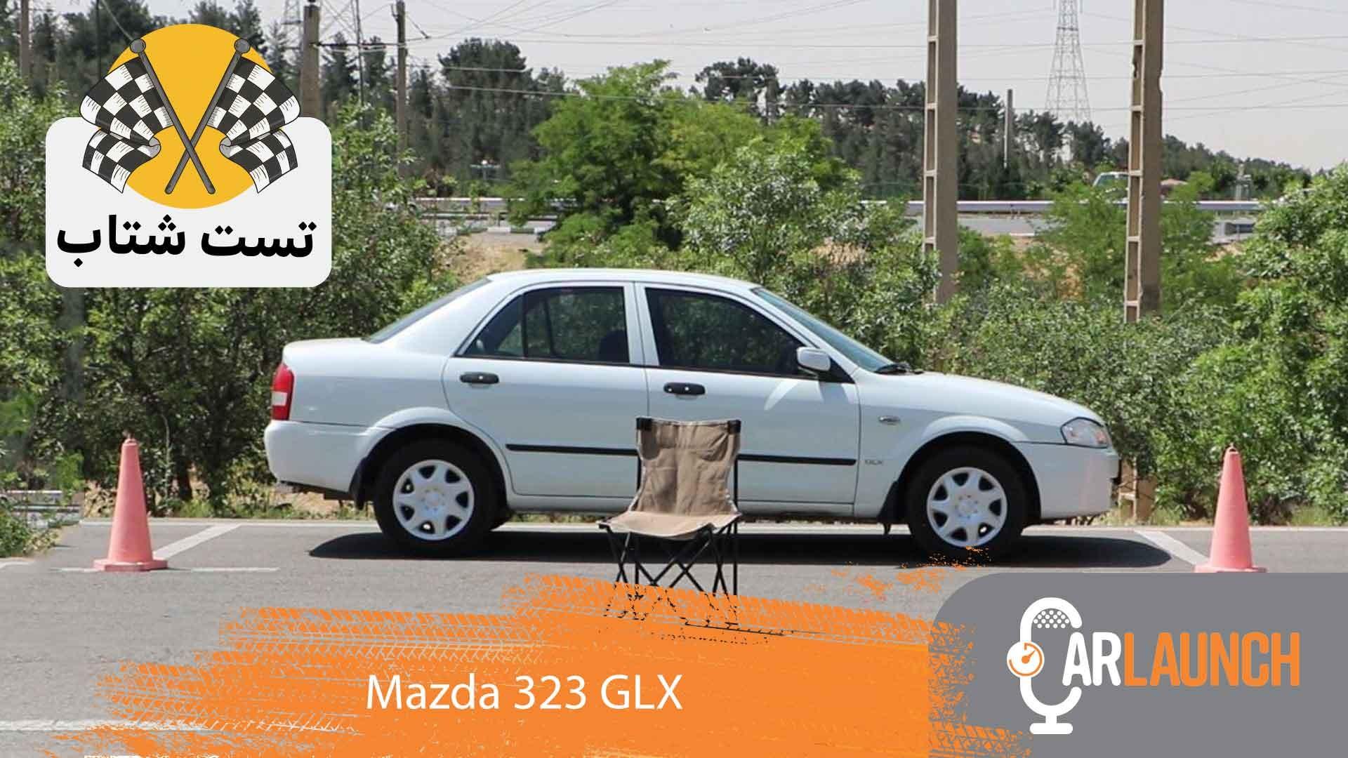 شتاب مزدا 323 GLX