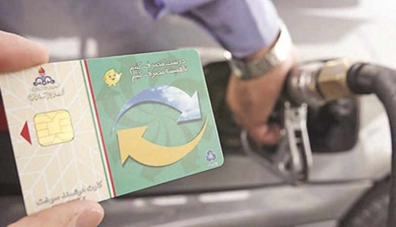 اعلام زمان موردنیاز برای صدور کارت سوخت المثنی
