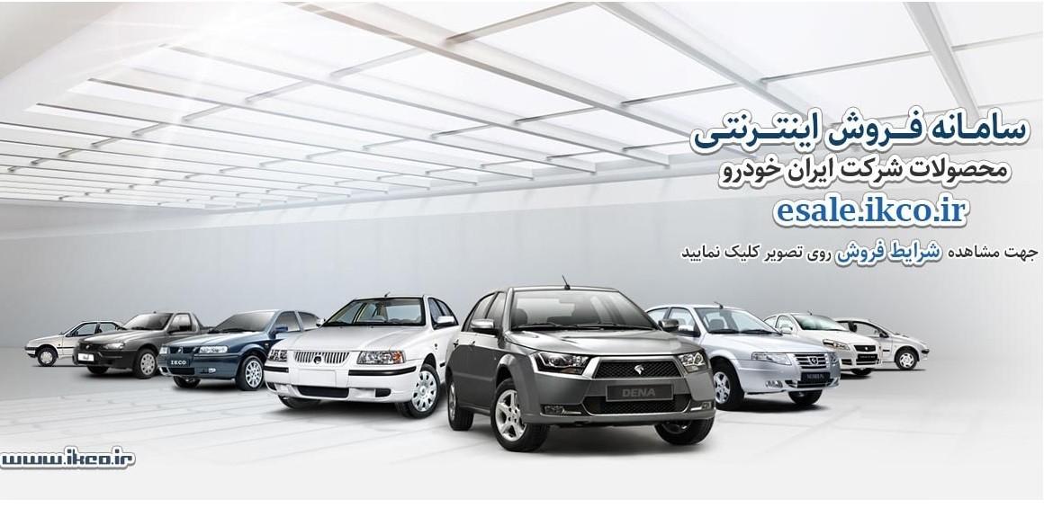 چگونه می توانیم ثبت نام موفقی در سایت ایران خودرو داشته باشیم؟