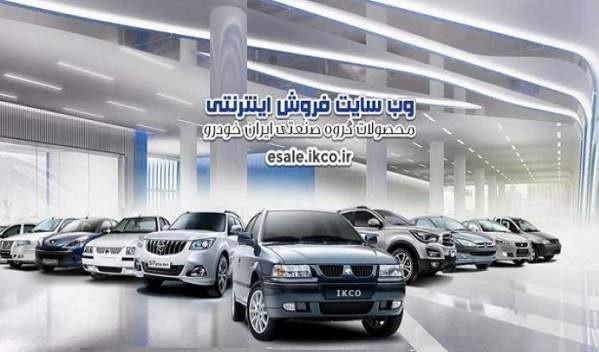 اعلام شرایط جدید ثبت نام محصولات ایران خودرو - 14 آذر 98