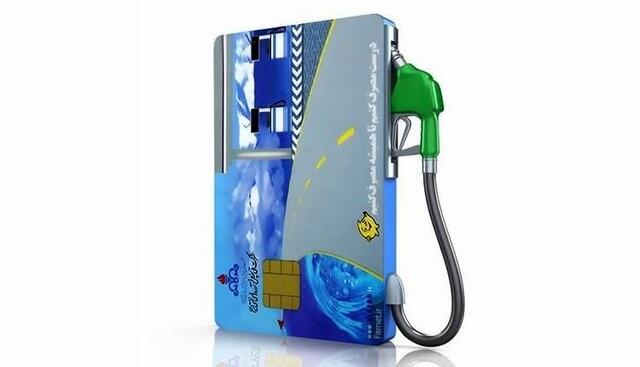 امکان سوختگیری با نرخ آزاد با کارت سوخت شخصی مهیا شد