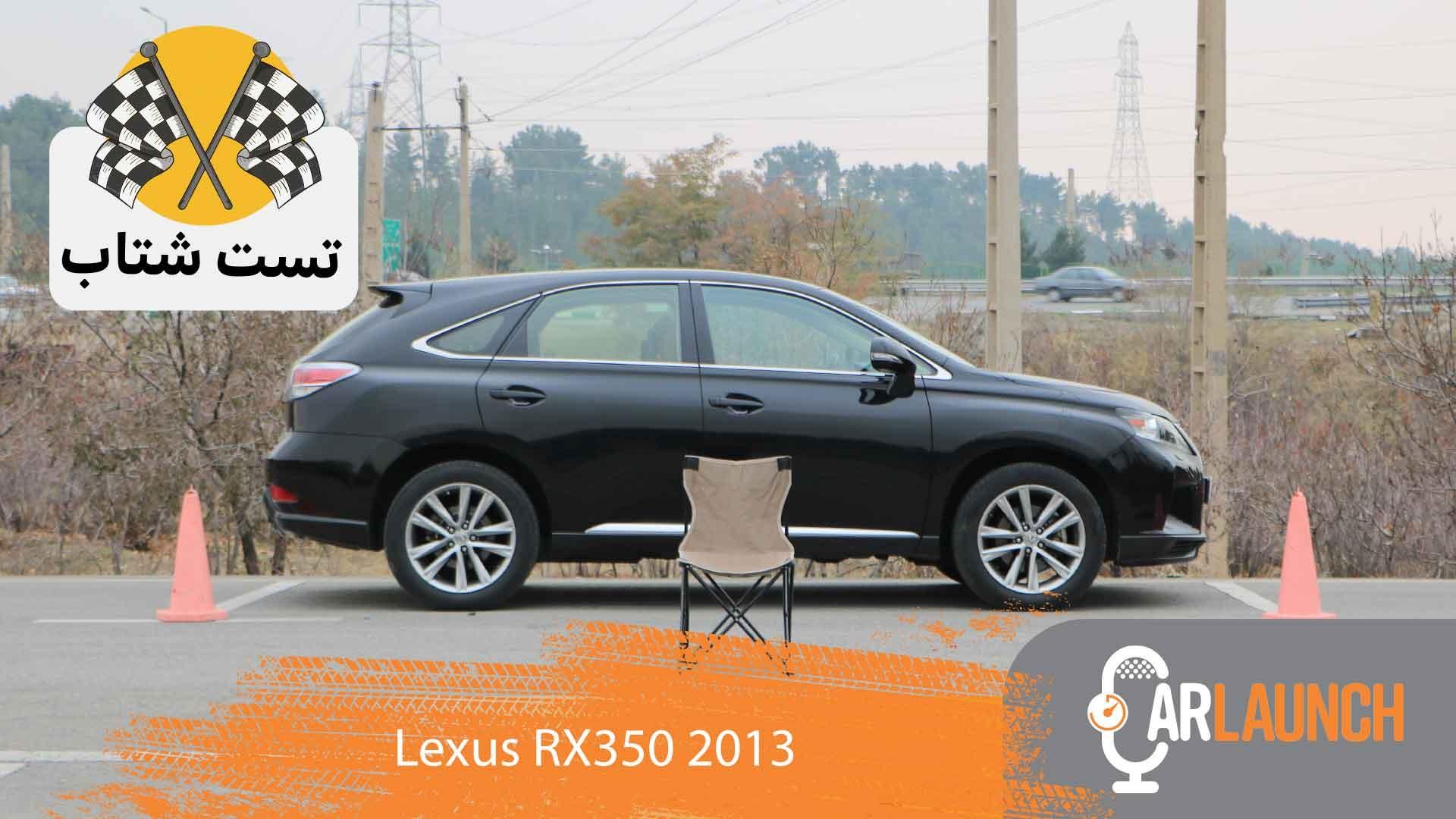 شتاب لکسوس RX350