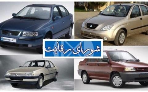 پشتپرده انفجار قیمت خودرو در سال ۹۷ - پای «شورای رقابت» در میان است!!! - 1 بهمن 98