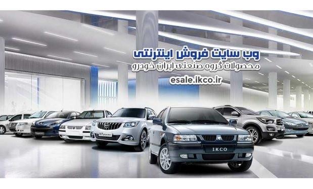 آشنایی با ۷ نکته کلیدی برای خرید اینترنتی خودرو + اینفوگرافی
