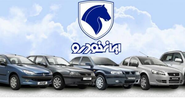 اعلام طرح جدید پیش فروش ایران خودرو - 12 و 13 بهمن ماه 98 + جدول
