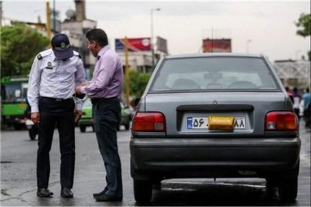 تنبیه جدید پلیس برای مخدوش کنندگان پلاک خودرو