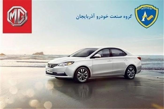 گزارش عملکرد صنعت خودرو آذربایجان در مورد خودروهای ام جی 360