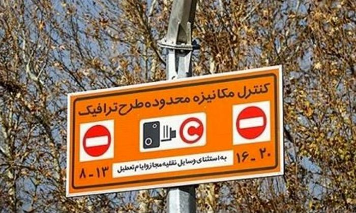 اعلام جزئیات رزروی شدن طرح ترافیک پایتخت