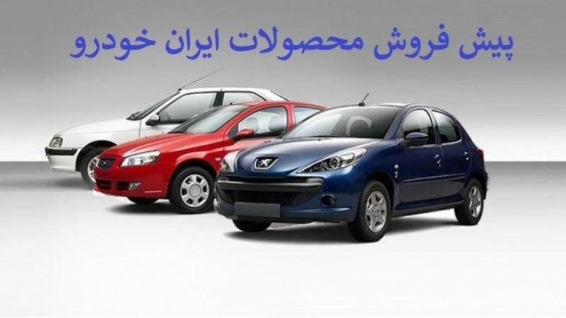 اعلام طرح جدید پیش فروش محصولات ایران خودرو - 4 اسفند 98 + جدول