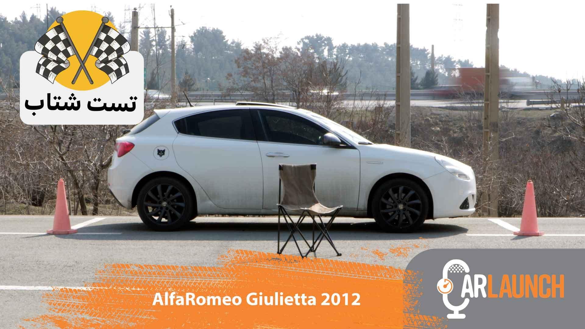 شتاب آلفا رومئو جولیتا