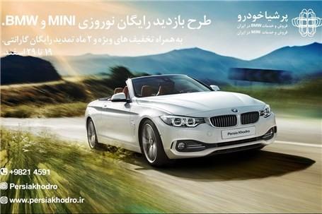 طرح بازدید رایگان نوروزی خودروهای BMW و MINI