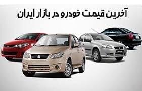 افزایش قیمت برخی خودروها با وجود رکود سنگین بازار!