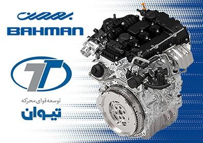دستاورد نوین گروه بهمن : تولید موتورهای کم مصرف و پرقدرت در سال 98