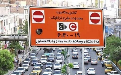 افزایش جریمه ورود به منطقه طرح ترافیک به 5 برابر + سند - 21 فروردین 99