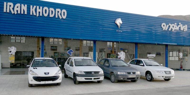 انتشار اطلاعیه ایران خودرو پیرامون نحوه جدید ثبتنام در سایت شرکت